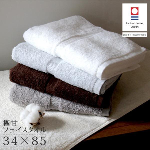 今治 タオル 極甘 フェイスタオル  (約34×85cm)  渡辺パイル  柔らか 上質 日本製 国産 ギフト 贈答 ごくあま|fofoca