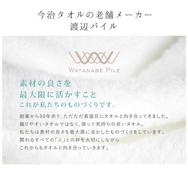 今治 タオル 極甘 フェイスタオル  (約34×85cm)  渡辺パイル  柔らか 上質 日本製 国産 ギフト 贈答 ごくあま|fofoca|05