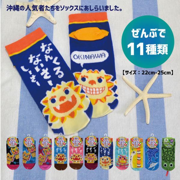 靴下レディースメンズおしゃれ沖縄靴下沖縄雑貨全11色シーサーちんあなごジンベエザメ方言入り