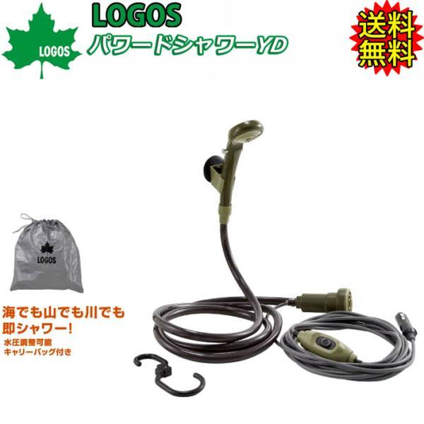 [送料無料] 簡易シャワー LOGOS ロゴス パワードシャワー YD シガーソケット (DC電源専用) 携帯シャワー モバイルシャワー サーフィン アウトドア キャンプ