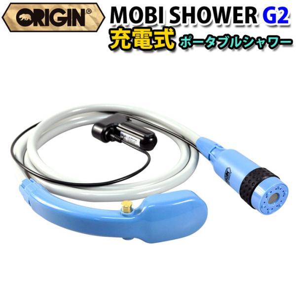 [シャワー本体] 充電式 コードレスポータブルシャワー ORIGIN オリジン MOBI SHOWER G2 モビシャワー 簡易シャワー サーフィン マリンスポーツ アウトドア