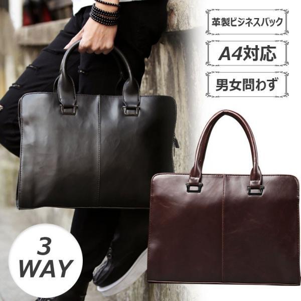 3wayビジネスバック メンズ ハンドバッグ 大容量 A4 トートバッグ 鞄 リクルートバッグ 就活 ショルダー 3WAY カバン 父の日 ギフト