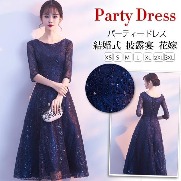 0a371e69f99d0 パーティードレス 結婚式ドレス 袖あり ウエディングドレス 披露宴 成人 ...