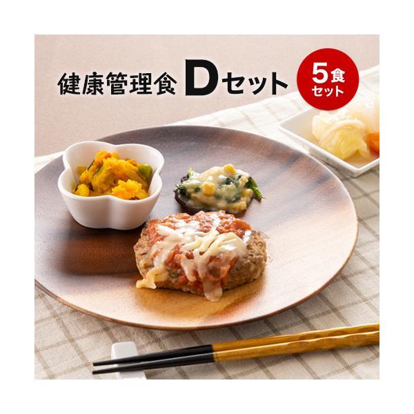 弁当 宅配 おかず 冷凍 惣菜 冷凍弁当 健康 カロリー 塩分 高血圧 メタボ 多幸源2 Dセット