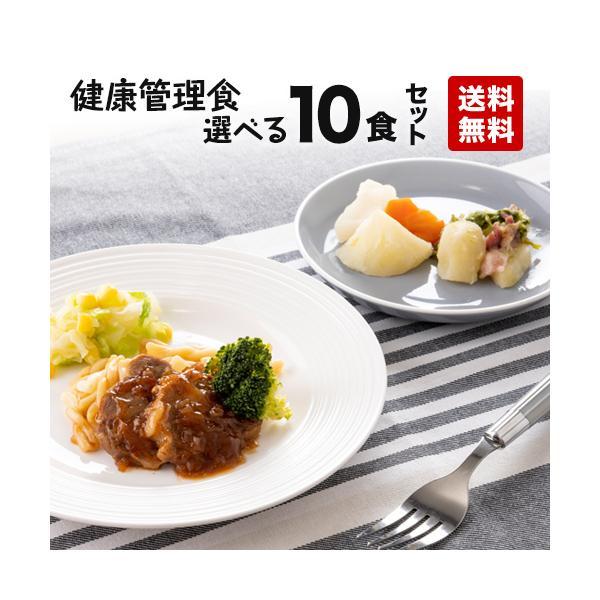 弁当 宅配 おかず 冷凍 惣菜 冷凍弁当 健康 カロリー 塩分 高血圧 メタボ 多幸源2 自由に選べる10食セット