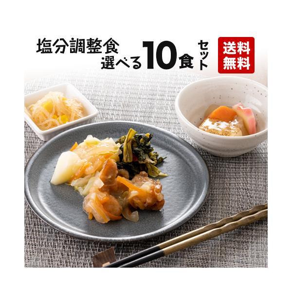 弁当 宅配 おかず 冷凍 惣菜 冷凍弁当 健康 カロリー 塩分 高血圧 メタボ 多幸源3 自由に選べる10食セット
