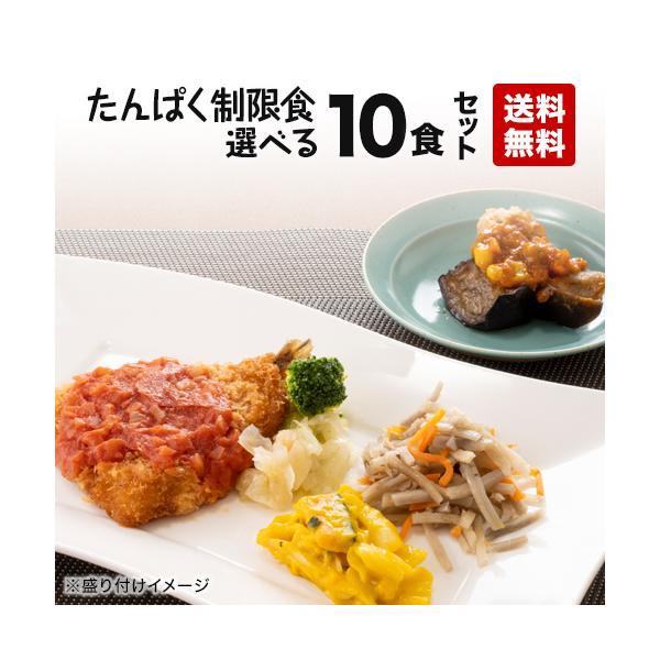 弁当 宅配 おかず 冷凍 惣菜 冷凍弁当 低たんぱく 塩分 腎臓病 透析 低たんぱく食 自由に選べる10食セット