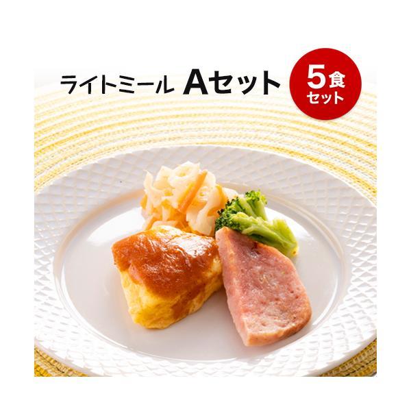 弁当 宅配 おかず 冷凍 惣菜 冷凍弁当 健康 カロリー 塩分 高血圧 メタボ ライトミール Aセット