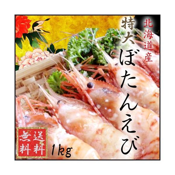 特大ぼたんえび(1kg)