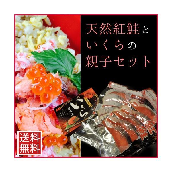 天然紅鮭(1パック)・いくら親子セット