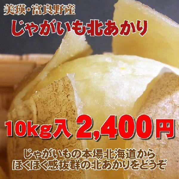 【2021年産8月下旬ころ発送スタ−ト】北海道産北あかり(10kg)※現在価格は2800円です