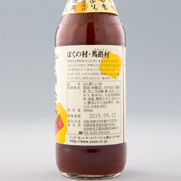 馬路村 ぽん酢しょうゆ 360ml × 2本 赤キャップ  ゆず味 TV番組で紹介されました|foodplaza-nishida|02