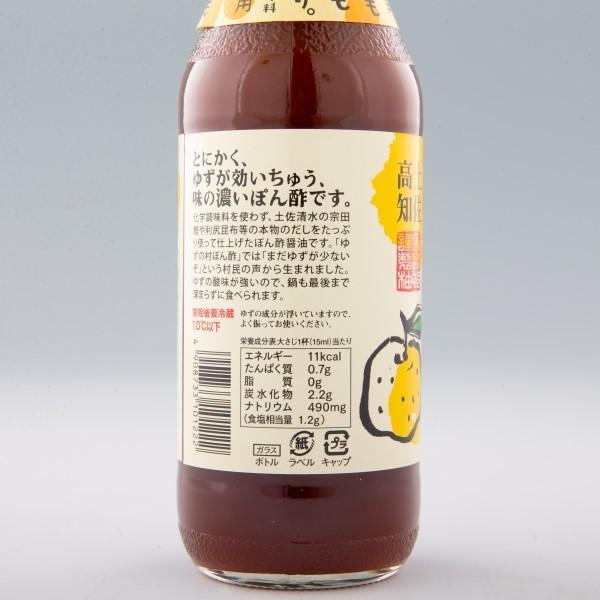 馬路村 ぽん酢しょうゆ 360ml × 2本 赤キャップ  ゆず味 TV番組で紹介されました|foodplaza-nishida|03