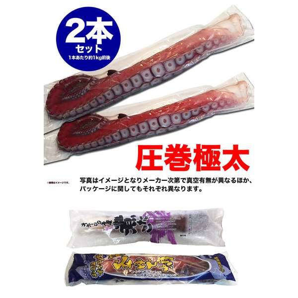 たこ 蛸 タコ 足 極太 タコ脚 ボイル 2本(1本あたり1kg前後) 歳暮 冷凍|foodsland|03