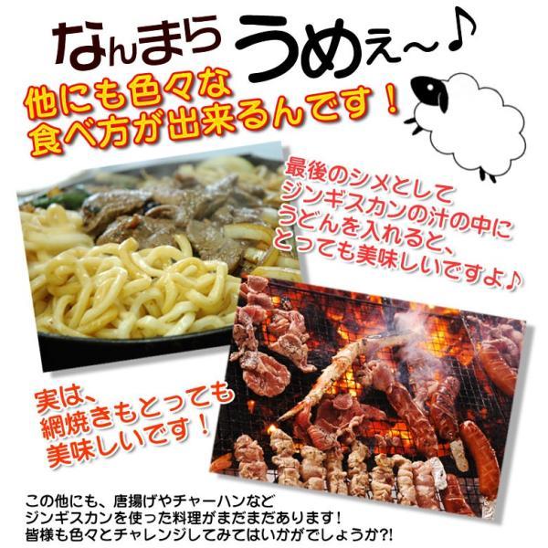 特売中 先着500個 ジンギスカン ラム 約800gタレ込み 2個以上でオマケ特典 3個で簡易鍋プレゼント 冷凍 foodsland 09
