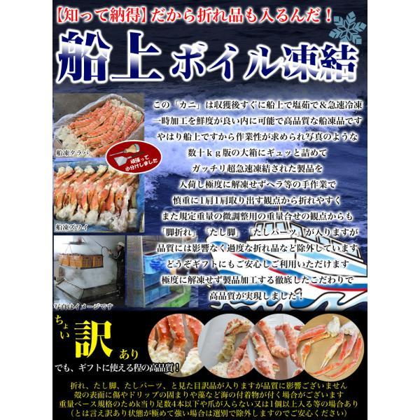 タラバガニ たらばがに 訳あり かに カニ 蟹 足 脚 至極プレミアムアラスカ産 特大極太 約2kg 身入り90%以上一級厳選品 ボイル 年末年始指定OK|foodsland|10