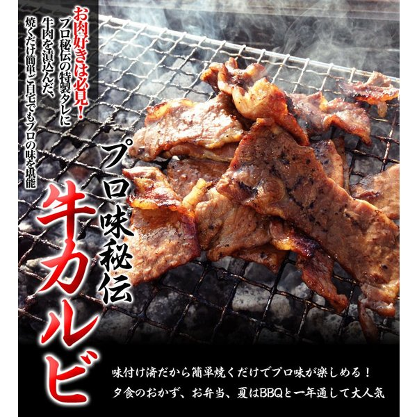 焼肉 バーベキュー BBQ 味付き 牛カルビ800gタレ込み クーポン発行中 3個以上でおまけ特典 冷凍|foodsland|03