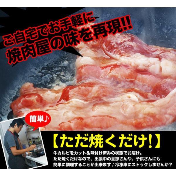 焼肉 バーベキュー BBQ 味付き 牛カルビ800gタレ込み クーポン発行中 3個以上でおまけ特典 冷凍|foodsland|07