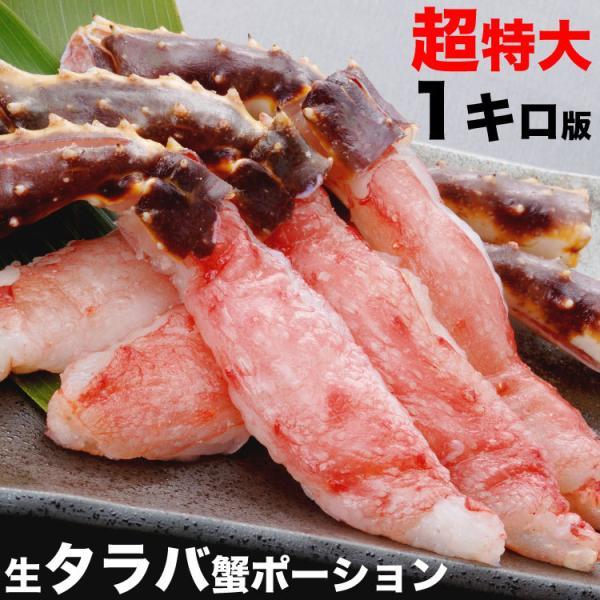 生タラバガニ ポーション 1kg前後 4〜9本前後 超特大 剥き身 かに鍋 カニステーキ 蟹パーティ