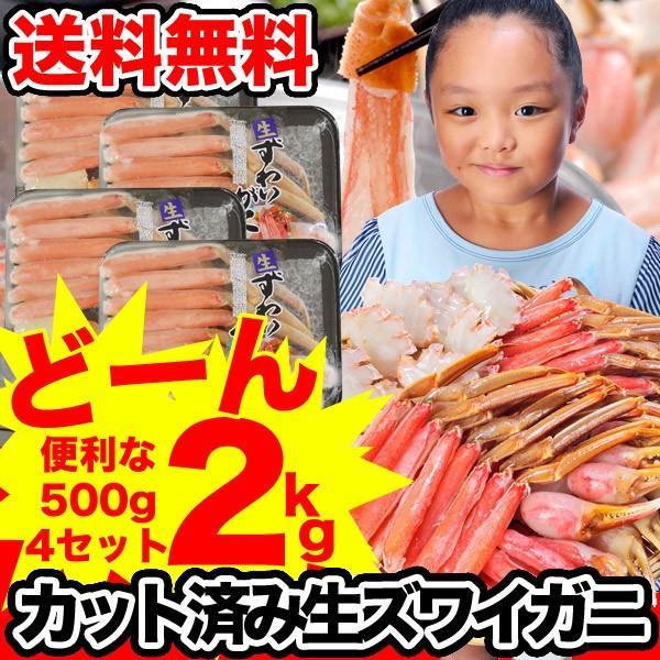 カット済生ズワイガニ2.4kg