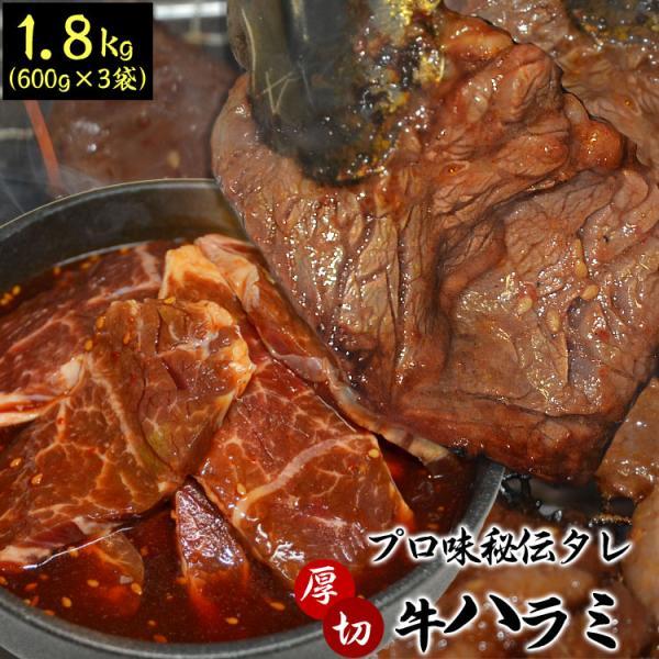 ハラミ 牛肉 1.8kgタレ込み(600g個3) サガリ 味付き 焼肉 BBQ バーベキュー