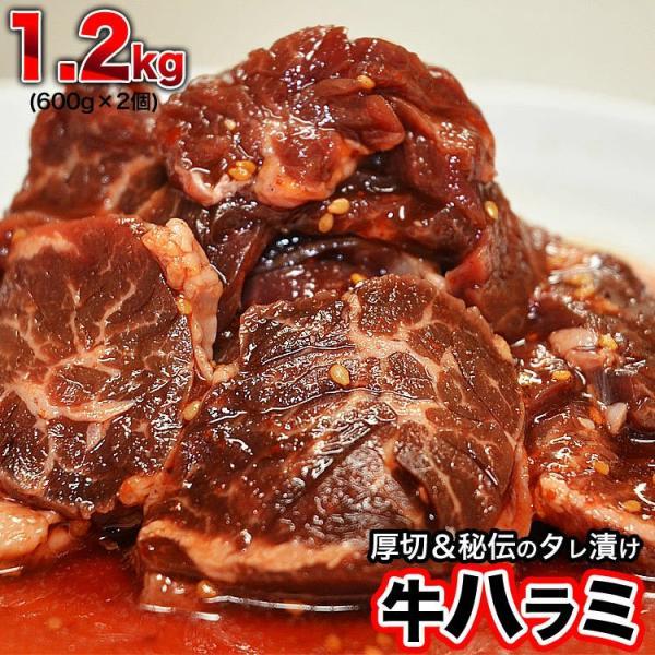 牛ハラミ サガリ 600g×2 タレ込み 厚切 味付き 焼肉 BBQ バーベキュー 2個以上から注文数に応じオマケ付き