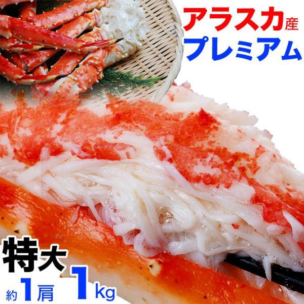 たらばがに 脚 タラバ蟹 かに カニ タラバガニ 足 ボイル 至極アラスカ特大タラバガニ脚 約1kg  多少脚折込 冷凍 夏カニ|foodsland