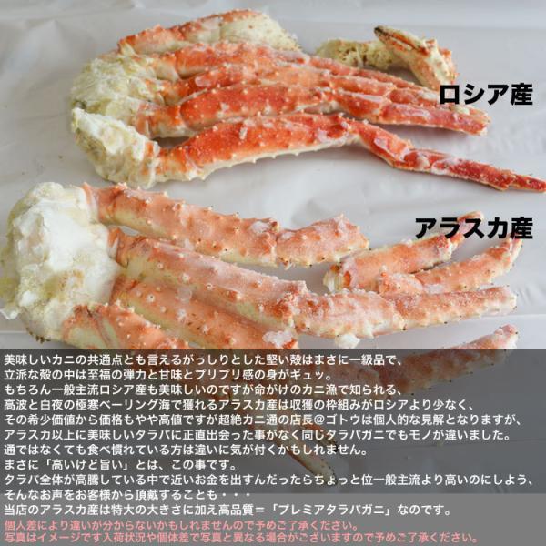 たらばがに 脚 タラバ蟹 かに カニ タラバガニ 足 ボイル 至極アラスカ特大タラバガニ脚 約1kg  多少脚折込 冷凍 夏カニ|foodsland|04