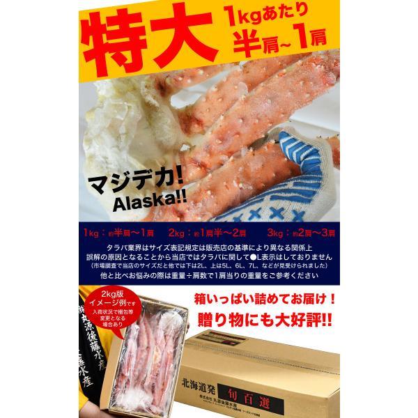 たらばがに 脚 タラバ蟹 かに カニ タラバガニ 足 ボイル 至極アラスカ特大タラバガニ脚 約1kg  多少脚折込 冷凍 夏カニ|foodsland|05