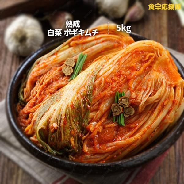 熟成 白菜キムチ 5キロ キムチ  酸っぱさ有り ポギキムチ 多福 シンキムチ 5kg ※常温便発送|foodsup