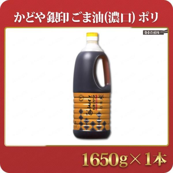 かどや ごま油 濃口 銀印 1650g foodsup