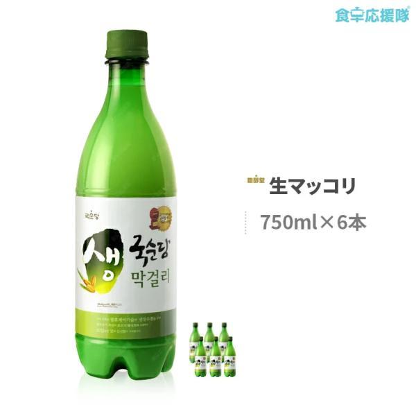 マッコリ/韓国マッコリ/ 生 750ml 6本 麹醇堂 韓国 クール便 foodsup
