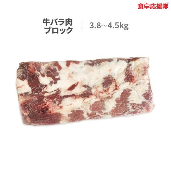 牛バラ肉 ブロック 4〜5kg 冷凍便 業務用 牛プレート 「 一部地域除く」