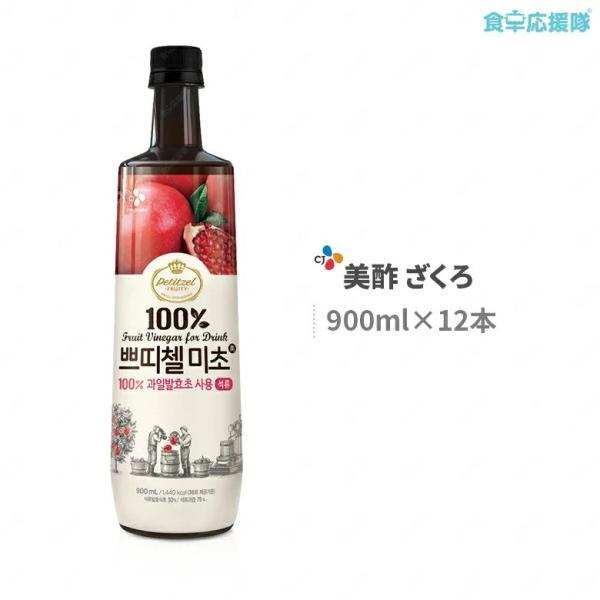 美酢ミチョざくろ900ml×12本お酢プティチェル飲むお酢果実酢