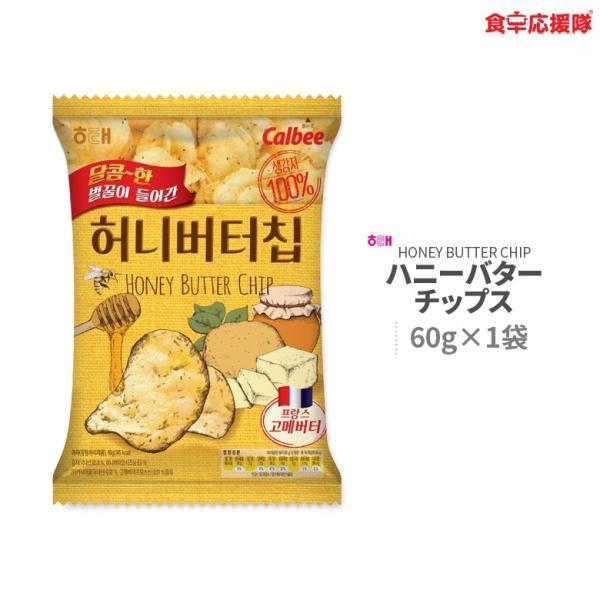 ポテトチップス カルビー ハニーバターチップ 60g×1袋 ヘテ 韓国