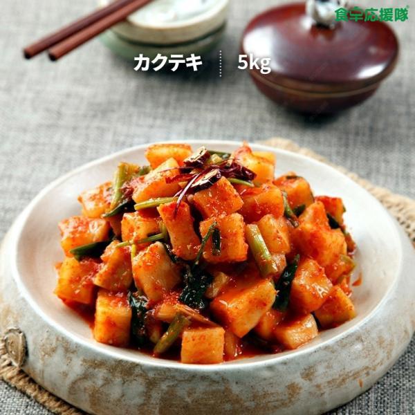 カクテキ キムチ 韓国キムチ 大根 5kg