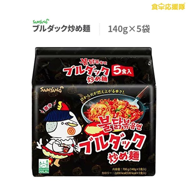 ブルダック炒め麺  140g×5袋 プルタク SAMYANG サムヤン 三養 セット 韓国ラーメン 炒め麺|foodsup