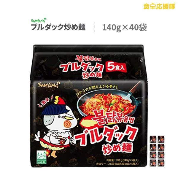 ブルダック炒め麺 140g×40袋 プルタク SAMYANG サムヤン 三養  韓国ラーメン ※HALAL|foodsup