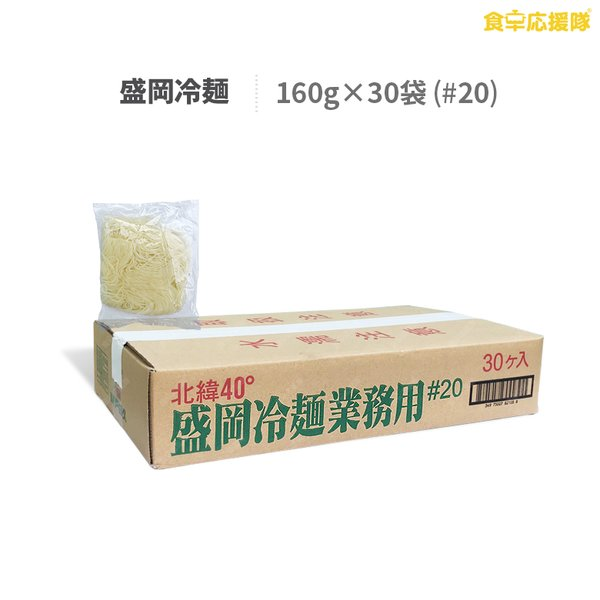 盛岡冷麺 #20 160g×30袋 細麺 業務用 冷麺