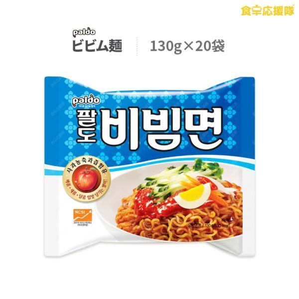 パルド ビビム麺 130g×20袋 韓国食品 韓国ラーメン ビビン麺K-FOODフェア2021麺類