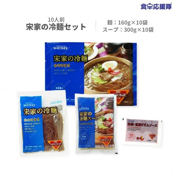 冷麺 宋家冷麺 10人前セット「麺160g×10袋+スープ300g×10袋」ビビム冷麺ソースも選べる♪ 韓国冷麺 ソンガネ冷麺 韓国冷麺 送料無料K-FOODフェア2021麺類
