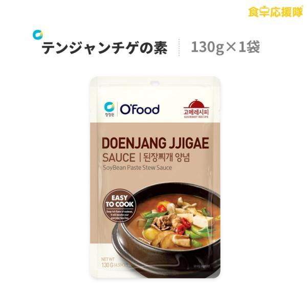 清浄園 テンジャンチゲの素 130g 濃縮タイプ O'Food チョンジョンウォン テンジャンチゲ チゲソース ヤンニョム 鍋の素 グルメレシピ 韓国調味料
