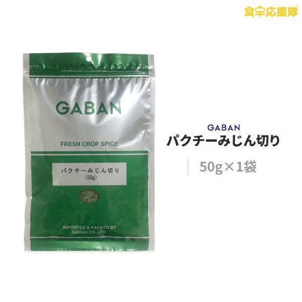 GABAN パクチー みじん切り 50g コリアンダー スパイス ギャバン