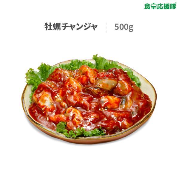 牡蠣チャンジャ 500g 高級チャンジャ カキチャンジャ