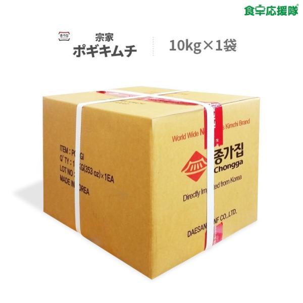 宗家 ポギキムチ 10kg 業務用 白菜キムチ【取り寄せ】