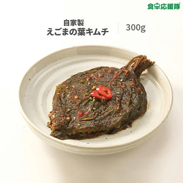 自家製ヤンニョム えごまの葉 300g 【クール】韓国キムチ