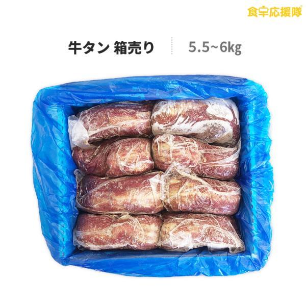 牛タン 箱売り 5.5〜6kg パナマ産 ブロック 冷凍 丸ごと 牛たん 牛肉