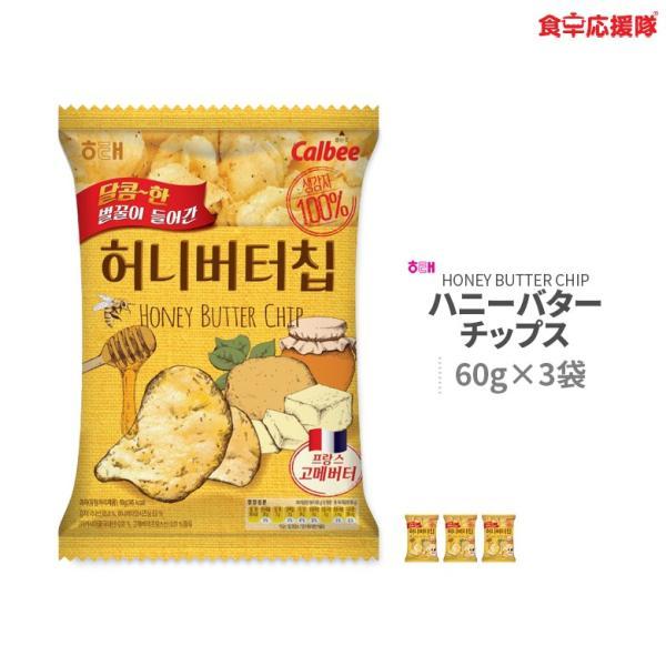 ポテトチップス カルビー ハニーバターチップ 60g×3袋 ヘテ 韓国K-FOODフェア2021その他韓国料理