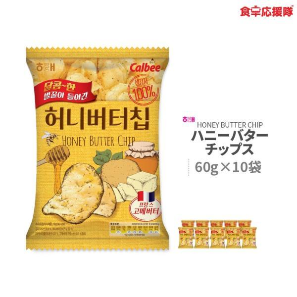 ポテトチップス カルビー ハニーバターチップ 60g×10袋 ヘテ 韓国K-FOODフェア2021その他韓国料理
