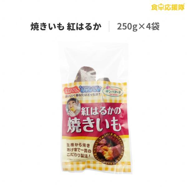 焼き芋 紅はるか焼き芋 1kg 250g×4袋 無添加 冷凍 極甘 焼きいも
